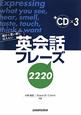 英会話フレーズ 2220 CD3枚付 細かく言い表し伝えたい