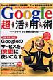Google超活用術 クラウドで仕事術が変わる! ビジネス力がメキメキ上昇!
