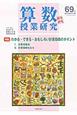 算数授業研究 2010.5・6 特集:わかる・できる・おもしろい計算指導のポイント(69)