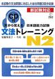 日本語能力試験 文法トレーニング N2 耳から覚える CD付 新試験対応