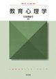 教育心理学 心理学のポイント・シリーズ