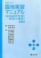 全施設における臨地実習マニュアル<第2版> 給食経営管理・給食の運営