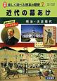 近代の幕あけ 明治・大正時代 図解・楽しく調べる日本の歴史7 最新の資料 オールカラー