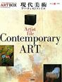 ART BOX<保存版> 現代美術アーティストファイル Contemporary ART (8)