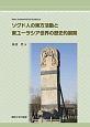 ソグド人の東方活動と 東ユーラシア世界の歴史的展開
