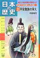 日本の歴史 きのうのあしたは・・・・・・ 平安貴族の栄え 平安時代 (2)