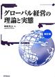 グローバル経営の理論と実態<新訂版>