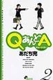 QあんどA (2)