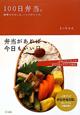 100日弁当。 四季をたのしむ、シンプルレシピ。