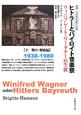 ヒトラーとバイロイト音楽祭(下) 戦中・戦後編 ヴィニフレート・ワーグナーの生涯