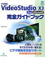 COREL VideoStudio X3 Pro Ultimate 完全ガイドブック Bru-ray・AVCHDカメラ 標準対応