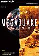 MEGAQUAKE 第3回 巨大都市(メガシティ)を未知の揺れが襲う 長周期地震動の脅威