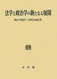 法学と政治学の新たなる展開 岡山大学創立六十周年記念論文集