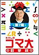たけしのコマ大数学科 DVD-BOX 第7期