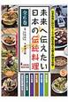 未来へ伝えたい日本の伝統料理 全6巻 日本各地に伝わる150品目を超える郷土料理を収録!