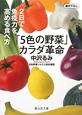 「5色の野菜」カラダ革命 2日で免疫力を高める食べ方