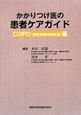 かかりつけ医の患者ケアガイド COPD(慢性閉塞性肺疾患)編