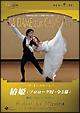 パリ・オペラ座バレエ「椿姫」(全3幕 振付:ジョン・ノイマイヤー)