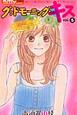 グッドモーニング・キス (5)
