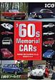 60s Memorial CARs 自動車アーカイヴEX 50年前、僕たちが夢中になった60台のクルマ