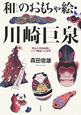 和-なごみ-のおもちゃ絵・川崎巨泉 明治の浮世絵師とナニワ趣味人の世界