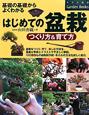 はじめての盆栽つくり方&育て方 基礎の基礎からよくわかる