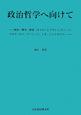政治哲学へ向けて 政治・歴史・教養(キケローとプラトン、ヴィーコ、ブ