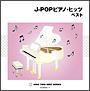 J-POPピアノ・ヒッツ ベスト