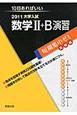 数学2+B 演習 大学入試 短期集中ゼミ 実戦編 2011 10日あればいい