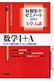 大学入試短期集中ゼミノート 数学1+A 2011 書き込み式薄型参考書