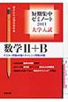 大学入試短期集中ゼミノート 数学2+B 2011 書き込み式薄型参考書