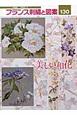 フランス刺繍と図案 美しい和花 戸塚刺繍(130)