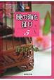 暁の海を征け (5)