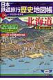 日本鉄道旅行歴史地図帳 北海道(1)