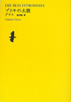 ブリキの太鼓 池澤夏樹=個人編集 世界文学全集2-12
