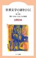 世界文学の扉をひらく 愛をつらぬいた女たちの物語 (2)