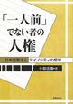 「一人前」でない者の人権 日本国憲法とマイノリティの哲学