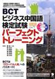BCTビジネス中国語 検定試験 パーフェクトトレーニング CD付 BCTは「グローバル人材」へのパスポート!