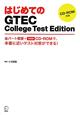 はじめての GTEC College Test Edition CD-ROM付 全パート概要+体験版CD-ROMで、本番に近いテス