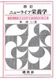 ニューライフ栄養学<4訂> 日本人の食事摂取基準(2010年版)準拠
