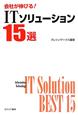 ITソリューション 15選 会社が伸びる!