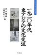 一九二〇年代 東アジアの文化交流