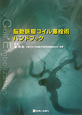 脳動脈瘤コイル塞栓術ハンドブック