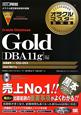 オラクルマスター教科書 Oracle Database Gold [DBA11g]編 試験番号1Z0-053 CD-ROM付 iStudyオフィシャルガイド