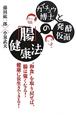 """カイチュウ博士と発酵仮面の「腸」健康法 """"和食""""を取り戻せば、腸は強くなる!健康に長生きで"""