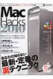 Mac Hacks 2010 あなたの知らない最新・定番の裏テクニック