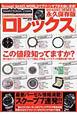 watchfan.com「ロレックス」<永久保存版> 2010夏