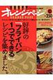 オレンジページ<いいとこどり保存版> 好評の「フライパン一つでできる」レシピを集めました。(1)