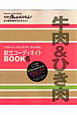 牛肉&ひき肉 献立コーディネイトBOOK6 「今日食べたい」がきっと見つかる。迷わず決まる。