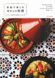 家庭で楽しむモロッコ料理 タジンもクスクスも。じっくり作るスパイシー&マイル